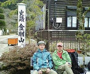 金剛山登頂(^O^)