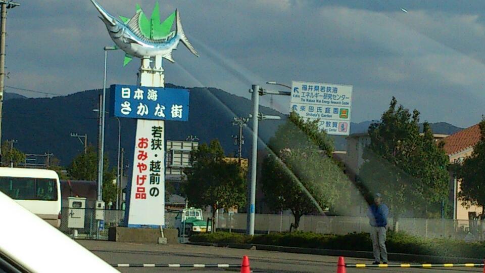 福井県遠征